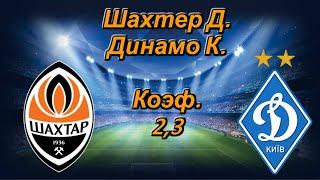 Шахтер Д Динамо К Прогноз на Футбол 31 05 2020 Украина Премьер Лига