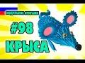 3D МОДУЛЬНОЕ ОРИГАМИ #98 КРЫСА