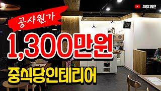부산중국집중식당인테리어 상가인테리어업체추천 소망디자인!