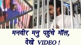 bigg boss 10 manveer and manu in orbit mall watch video   filmibeat