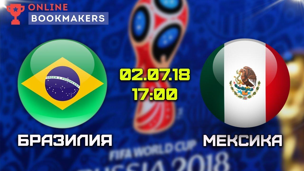 Ставки на матч Мексика – Бразилия. Ставки на волейбол от 08.10.2018