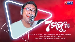 7 Madua - Odia New Song - Ganesh Puja Special - Studio Version - Manas Kumar - HD
