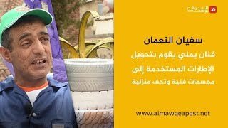 شاهد... فنان يمني يقوم بتحويل الإطارات المستخدمة إلى مجسمات فنية وتحف منزلية