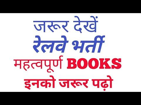 Railway recruitment 2018 best books