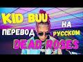 KID BUU - DEAD ROSES/ ПЕРЕВОД Kid Buu - Dead Roses НА РУССКОМ/ О ЧЕМ ЧИТАЕТ KID BUU - Dead Roses