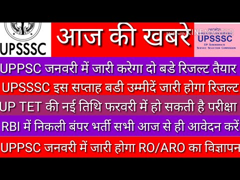 Upsssc,uppsc,uptet,pnp Big Breaking Update Today News A Notice Issues Uptet Exam Date Upasak Result