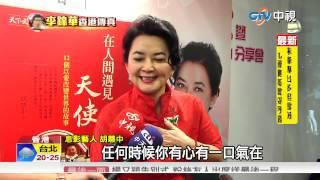 【中視新聞】兩代玉女紅星聚香江 胡慧中甄珍充滿愛 20150425
