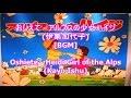 おしえて - アルプスの少女ハイジ(伊集加代子)[Orgel BGM]Oshiete - Heidi Girl of the Alps(Kayo Ishu)