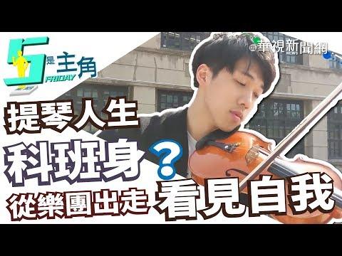 【5是主角】音樂科班出身投入街頭 林子安創造不凡音樂人生