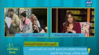 بالفيديو..«الصيادلة»: إذا توفي مريض بسبب إضرابنا يسأل عنه وزير الصحة