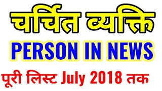 ALL PERSON IN NEWS UPDATED LIST 2018 LATEST CURRENT AFFAIRS NEWS UPPSC SSC SBI PO UP PCS PSC UPSSSC