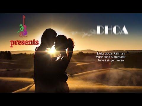Dhoa | Fuad feat Imran | Lyrical video | Bangla New Song 2017