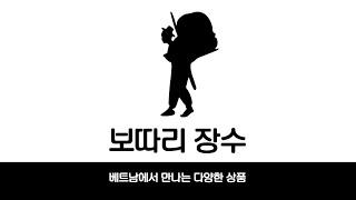 [보따리장수][베트남호치민] 기적의 역사논술 + 뚝딱 …