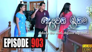 Deweni Inima | Episode 903 11th September 2020 Thumbnail