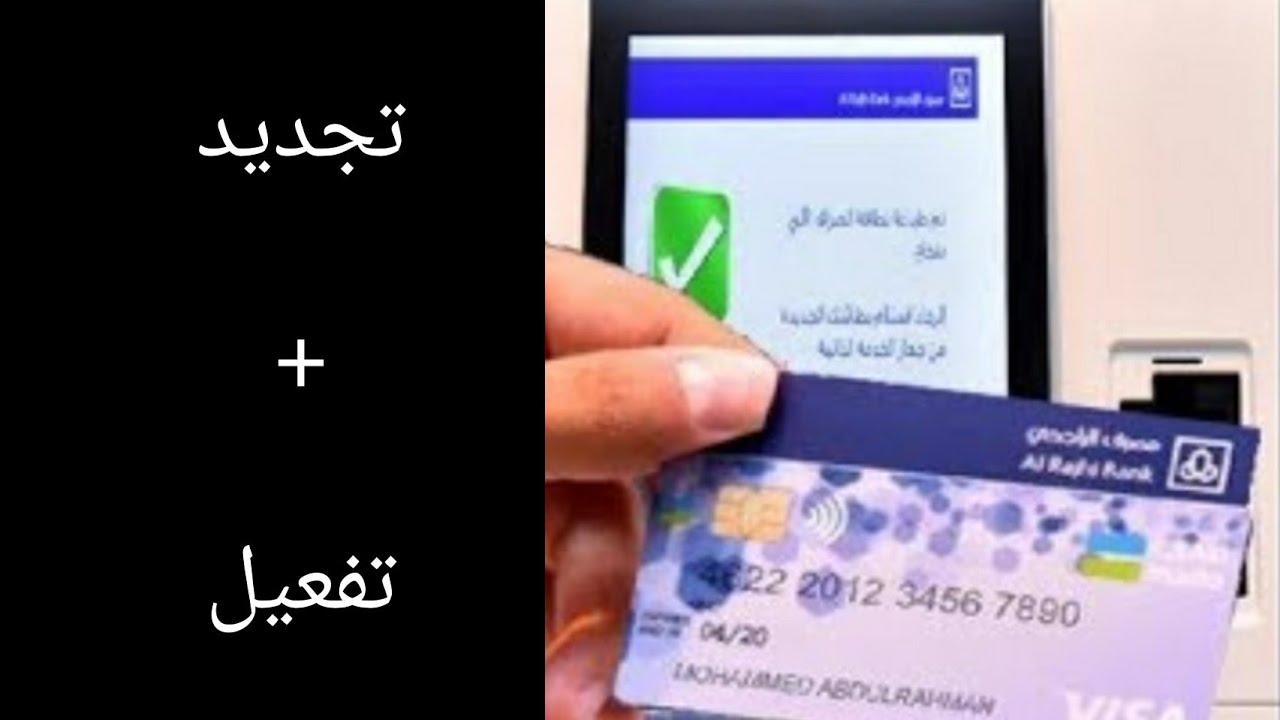 تجديد بطاقة الصراف الآلي مدى ثم تفعيلها من الصراف الآلي الخدمة الذاتية مصرف الراجحي Youtube