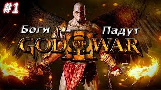 God of War 3 Remastered Продолжение | Стрим God of War III Обновленная версия - ПОСЕЙДОН И АИД #1