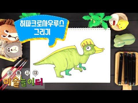 히파크로사우루스 | 공룡 그림 그리기 | 창의팡팡 미술놀이터 시즌2 공룡시대 #8