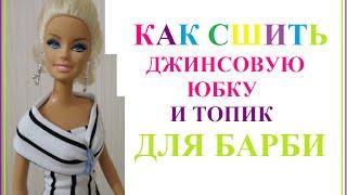 Как сшить джинсовую юбку и топик для Барби