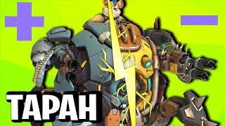 Плюсы и Минусы Тарана в Overwatch