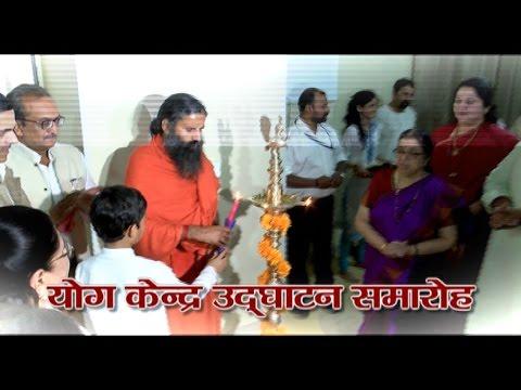 Yog Kendra Inauguration Ceremony | Deenanath Mangeshkar Hospital, Pune | 23 Jan 2017 (Part 1)