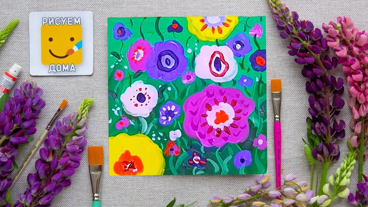 Рисуем с малышами цветы