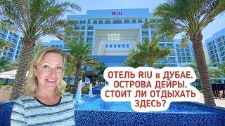 Дубай 2021 Отель Riu на островах Деи ры Deira Island Стоит ли отдыхать здесь