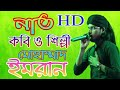 very nice islamic song//HD video//md imran