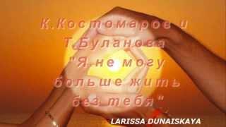 Татьяна Буланова и Константин Костомаров - Я не могу больше жить без тебя!