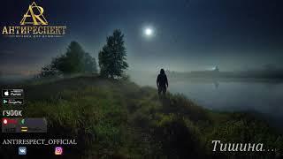 """Антиреспект - Тишина (альбом """"Тишина"""" 2019)"""