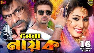 Shera Nayok (সেরা নায়ক) Bangla Movie | Shakib Khan | Apu Biswas | Misha Sawdagor | @SB Cinema Hall