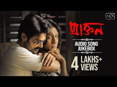 Praktan Bangla Movie| Audio Songs Jukebox| Prosenjit, Rituparna,Anupam Roy,Anindya Chatterjee,Iman