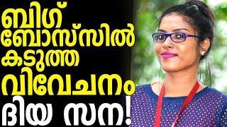 Diya Sana Against Mohanlal's Bigg Boss Malayalam