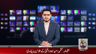 Bethat TV News | 11th Nov 2019 | 2pm
