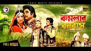 Komolar Bonobas | Bangla Full HD Movie 2017 | Exclusive Release | Anwar Hossain, Rebeka, Nasir