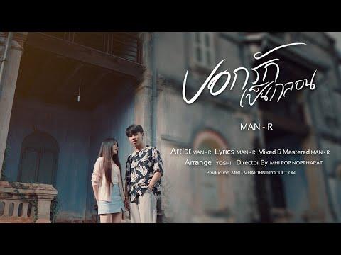 MAN'R - บอกรักเป็นกลอน (Official MV) Prod By YOSHI