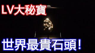 花100萬才能開箱!LV隱藏服務!世界最貴的石頭!世界最大1758克拉鑽石!