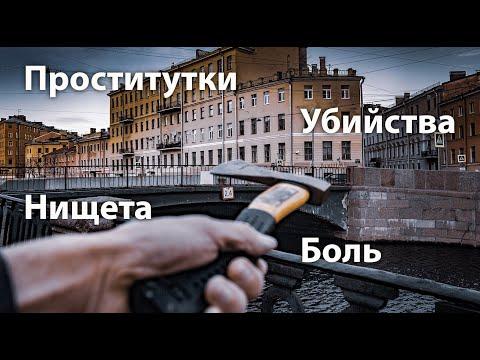 """Преступный Санкт-Петербург. По местам романа """"Преступление и наказание"""""""