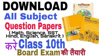 Download Class10th All Subject Imp Questions papers Math/Science/SST/English/Hindi BOARD EXAM 2018