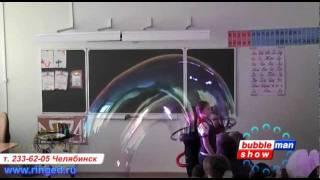 Инопланетное шоу мыльных пузырей в школе