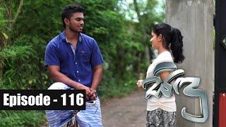 Sidu | Episode 116 16th January 2017 Thumbnail