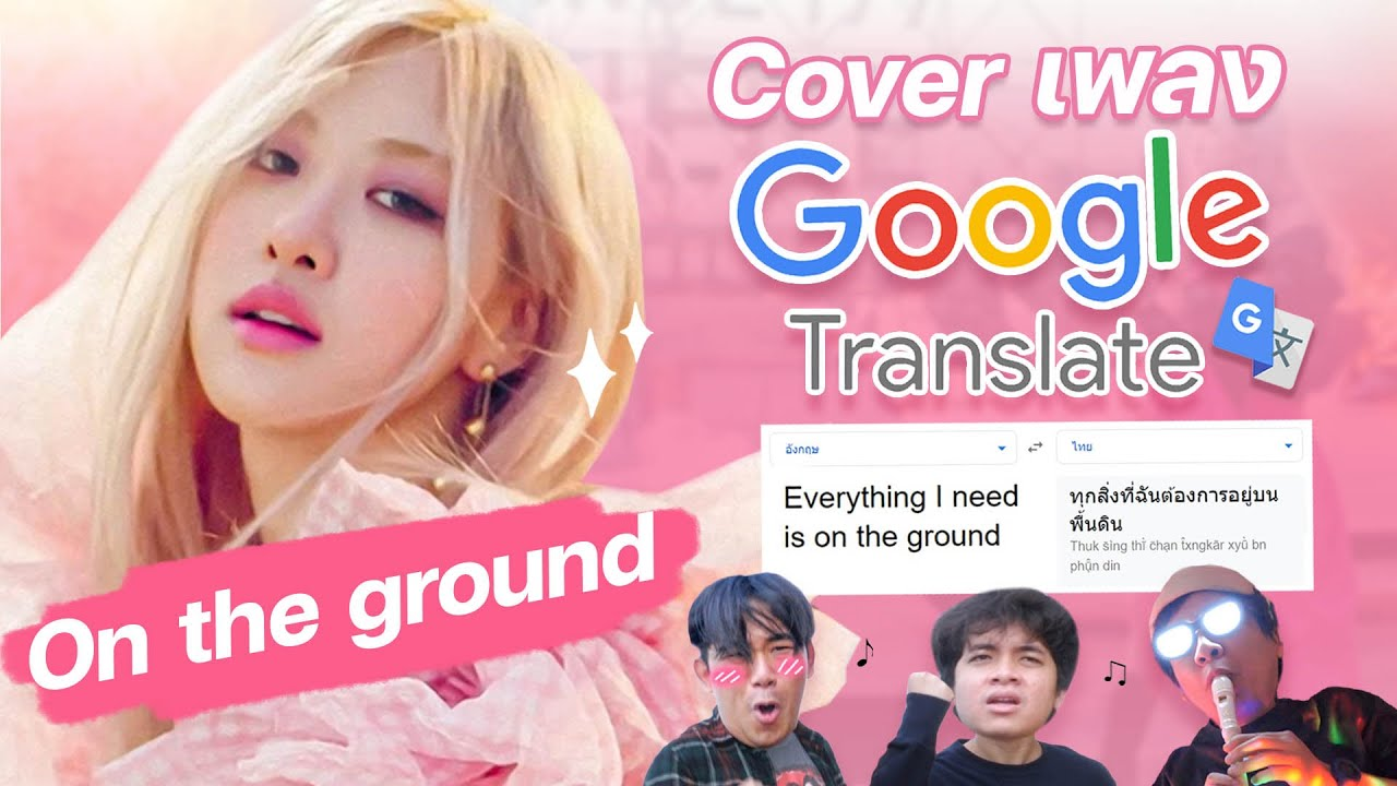 On the ground (google translate version) | POP มั้ย x @บางระมาด