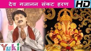Dev Gajanan Sankat Haaran | Gauri Sut Ganraj Padharo by Ganesh Pathak  Lord Ganesh Bhajan Hindi