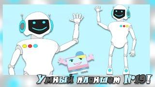 Умный планшет № 19 Робот Развивающие мультики для детей