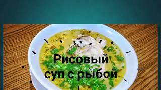 Рисовый суп с рыбой