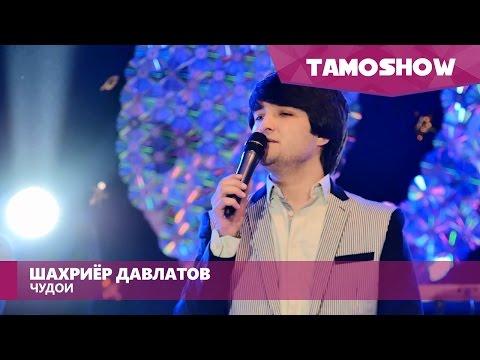 Шахриёр Давлатов - Чудои / Shahriyor Davlatov - Judoi (2016)