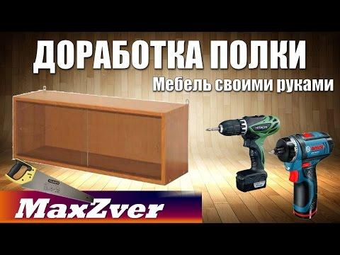 видео: Переделка полки мебель своими руками