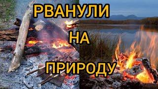Влог: Отдых//Природа//Шашлыки//Друзья