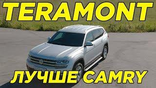Teramont или Камри | Отзыв ваговода | Авто для семьи и работы | Бизнес класс для всей семьи