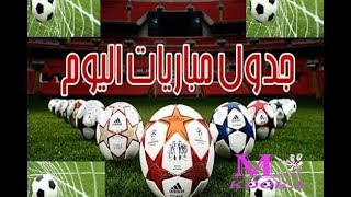 مواعيد مباريات اليوم الاثنين 8-10-2018 *مباريات كاس مصر اليوم*