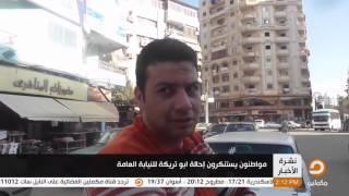 مواطنون يستنكرون إحالة أبو تريكة للنيابة العامة | نشرة الأخبار